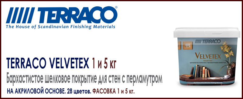 Terraco VELVETEX. ТЕРРАКО ВЕЛЬВЕТЕКС Шелк Бархатное декоративное покрытие с перламутровым отблеском для стен. Купить в Москве цена за ведро 1 и 5 кг и за м2 на Roof-n-Roll.ru