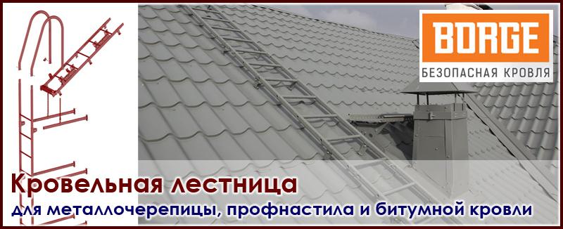 Лестница для металлочерепицы своими руками 37