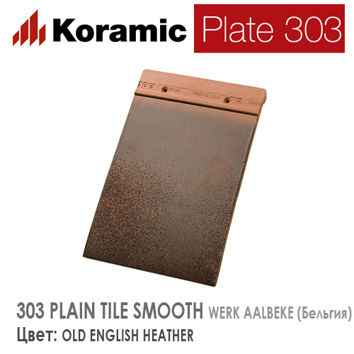 KORAMIC 303 PLAIN TILE SANDED Old English Heather