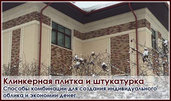 Стоимость работы по декоративной штукатурке фасадов