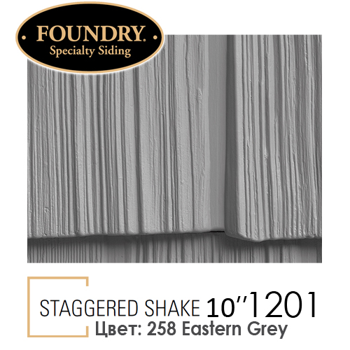 Foundry Straggered Shake 1201 цвет 258 Eastern Grey