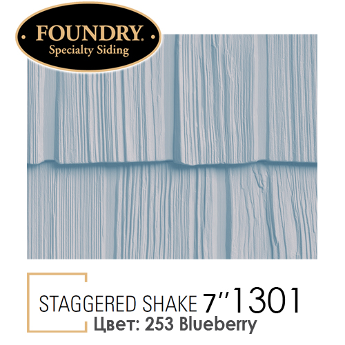Foundry Straggered Shake 1301 цвет 253 Blueberry