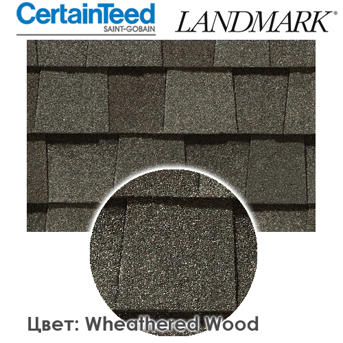 CertainTeed LandMark цвет Weathered Wood