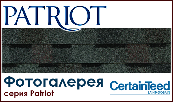 "Фото домов с кровлей из Patriot Shingles Certainteed Shangle ""Дизайн"" битумная черепица из сша на руф н ролл"
