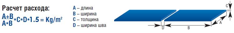 Формула расчета расхода затирки для шов Mapei Keracolor FF
