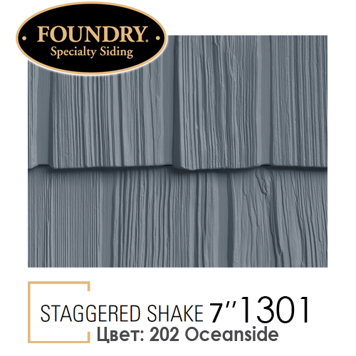 Foundry Straggered Shake 1301 цвет 202 Oceanside