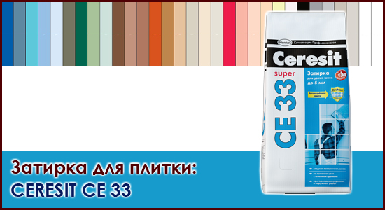 затирка Ceresit Ce 33 инструкция - фото 11