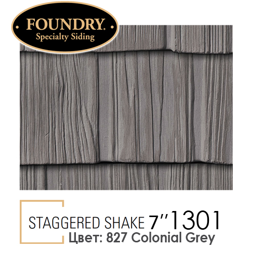 Foundry Straggered Shake 1301 цвет 827 Colonial Grey