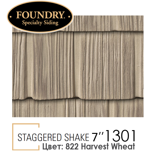 Foundry Straggered Shake 1301 цвет 822 Harvest Wheat
