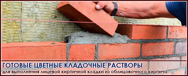 Раствор цементный для кирпичной кладки цена песок бетон в москве