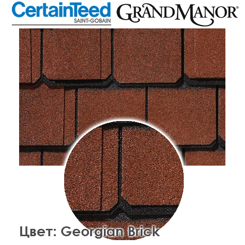 CertainTeed Grand Manor цвет Georgian Brick