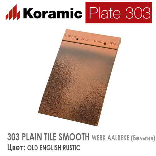 KORAMIC 303 PLAIN TILE SANDED Old English Rustic