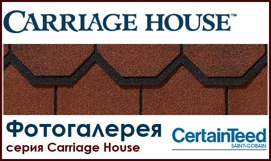 фото домов с carriage house битумная черепица certainteed на roof-n-roll.ru