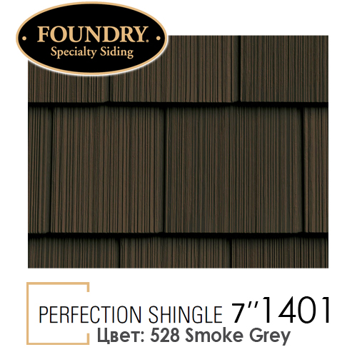 Foundry Perfection Shingle 1401 цвет 528 Smoke Grey цена купить