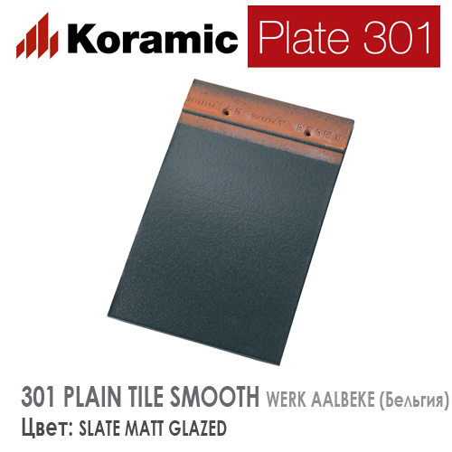 KORAMIC 301 PLAIN TILE SMOOTH Slate Matt Glazed