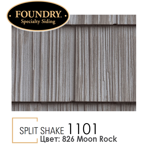 Foundry Split Shake 826 Moon Rock