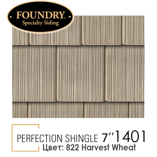Foundry Perfection Shingle 1401 цвет 822 Harvest Wheat