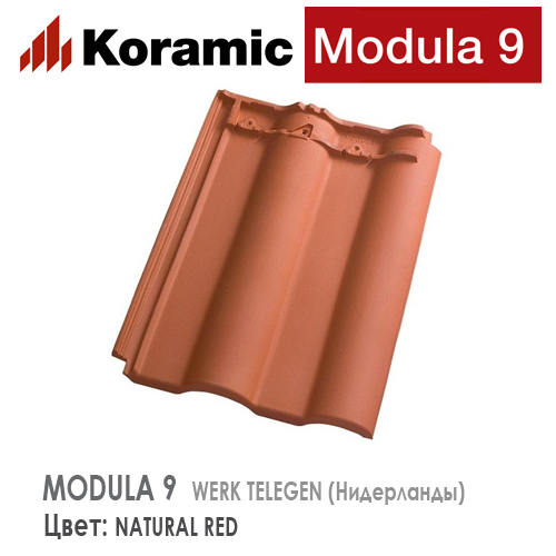 KORAMIC MODULA 9 Natural Red