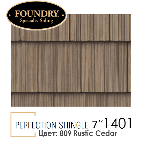 Foundry Perfection Shingle 1401 цвет 809 Rustic Cedar