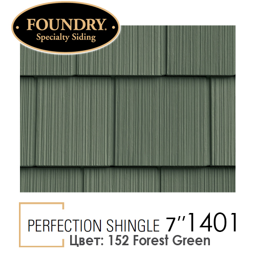 Foundry Perfection Shingle 1401 цвет 152 Forest Green цена купить