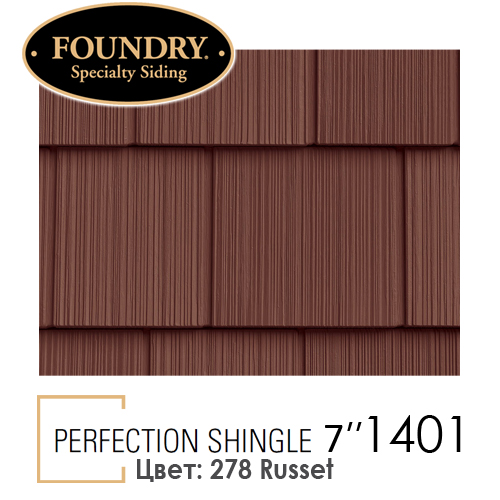 Foundry Perfection Shingle 1401 цвет 278 Russet