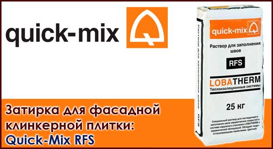Герметизация швов цена иркутск