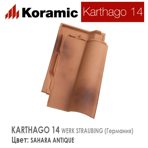 KORAMIC KARTHAGO 14 Sahara Antique