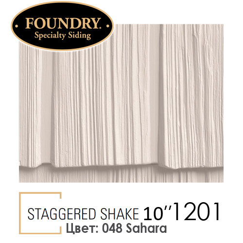 Foundry Straggered Shake 1201 цвет 048 Sahara