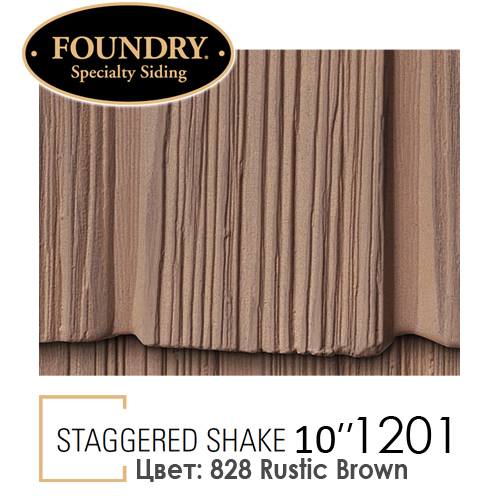 Foundry Straggered Shake 1201 цвет 828 Rustic Brown цена купить