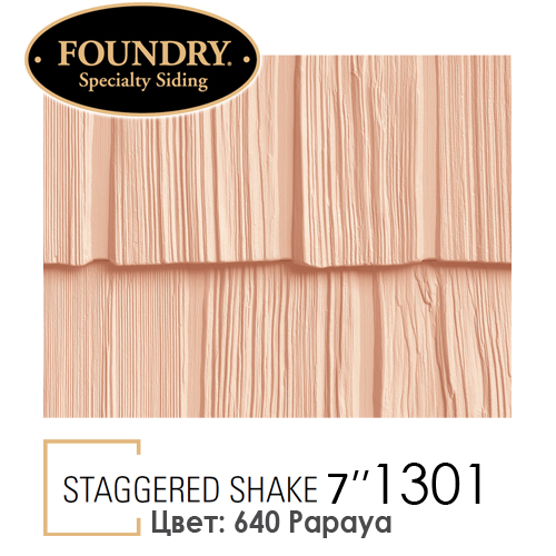 Foundry Straggered Shake 1301 цвет 640 Papaya
