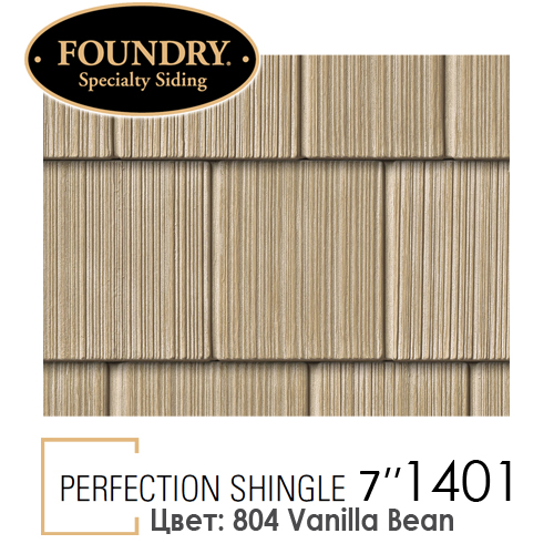 Foundry Perfection Shingle 1401 цвет 804 Vanilla Bean