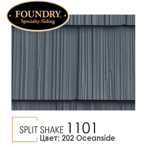 Foundry Split Shake 202 Oceanside