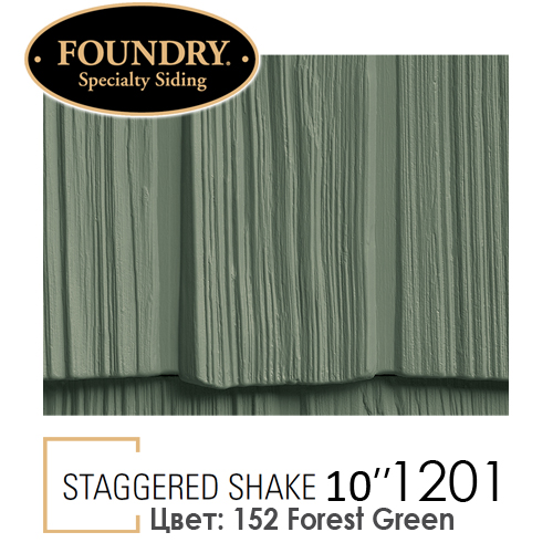 Foundry Straggered Shake 1201 цвет 152 Forest Green