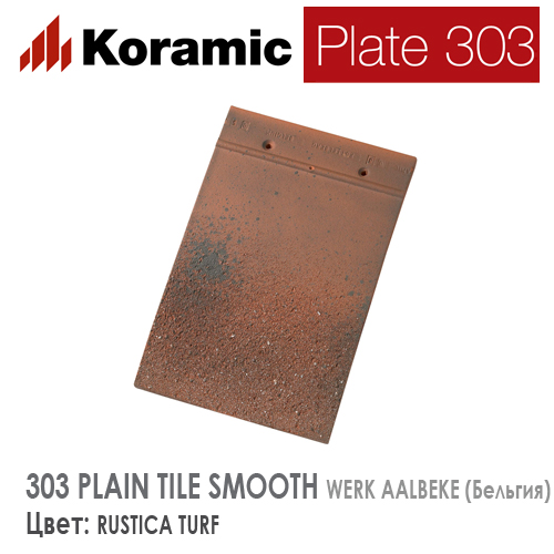 KORAMIC 303 PLAIN TILE SANDED Rustica Turf