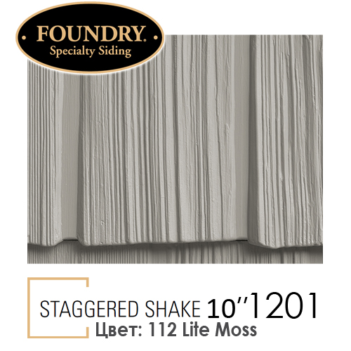 Foundry Straggered Shake 1201 цвет 112 Lite Moss