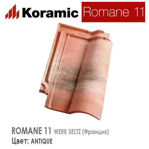 KORAMIC Romane 11 Antique Антик