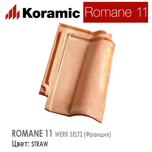 KORAMIC Romane 11 Straw Антик
