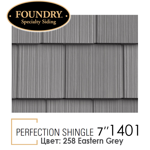 Foundry Perfection Shingle 1401 цвет 258 Eastern Grey