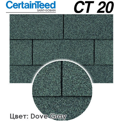 CertainTeed CT 20 цвет Dove Gray
