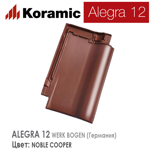 KORAMIC ALEGRA 12 Noble Cooper