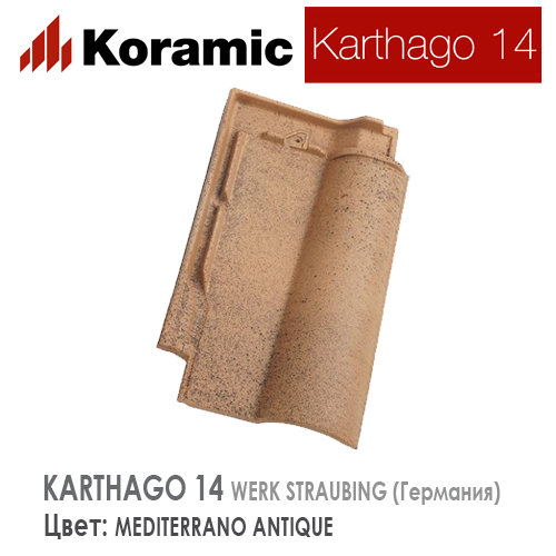 KORAMIC KARTHAGO 14 Mediterrano Antique
