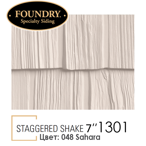Foundry Straggered Shake 1301 цвет 048 Sahara