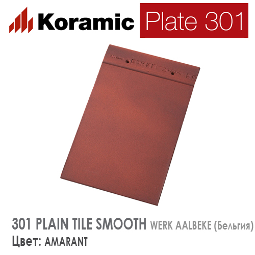 KORAMIC 301 PLAIN TILE SMOOTH Amarant