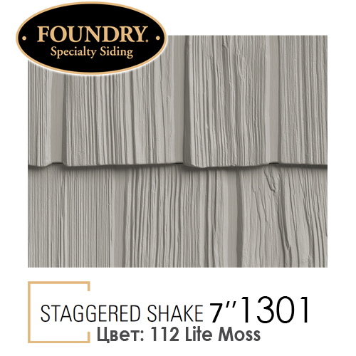 Foundry Straggered Shake 1301 цвет 112 Lite Moss