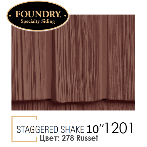 Foundry Straggered Shake 1201 цвет 278 Russet