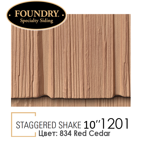 Foundry Straggered Shake 1201 цвет 834 Red Cedar