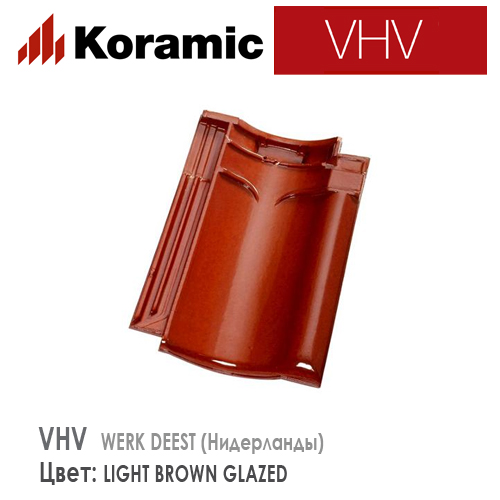 KORAMIC VHV Light Brown Glazed