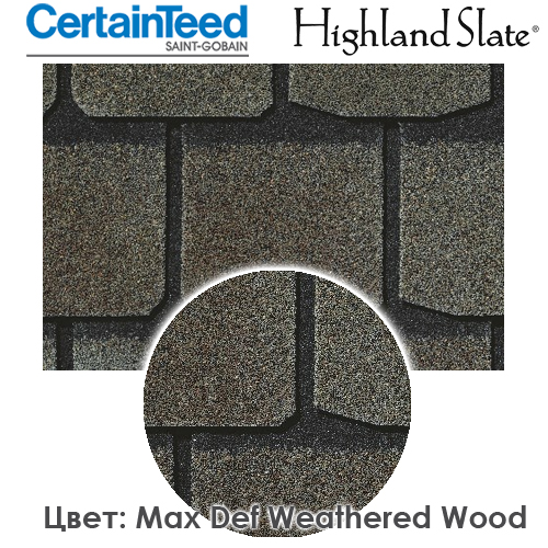 CertainTeed Highland Slate цвет Max Def Weathered Wood
