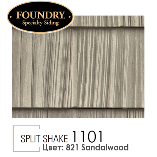 Foundry Split Shake 821 Sandalwood