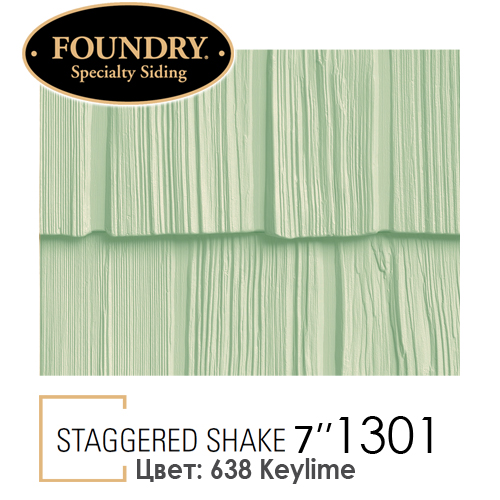 Foundry Straggered Shake 1301 цвет 638 Keylime